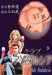 クラブアンダルシア 第3巻