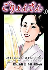 ごりょんさん 〜博多中洲の女帝 藤堂和子の物語〜 第1巻