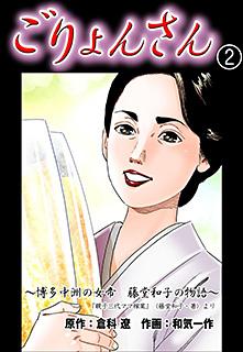 ごりょんさん 〜博多中洲の女帝 藤堂和子の物語〜 第2巻