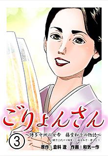 ごりょんさん 〜博多中洲の女帝 藤堂和子の物語〜 第3巻