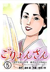 ごりょんさん 〜博多中洲の女帝 藤堂和子の物語〜 第5巻