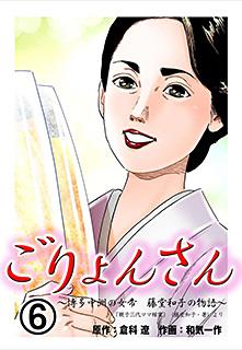 ごりょんさん 〜博多中洲の女帝 藤堂和子の物語〜 第6巻
