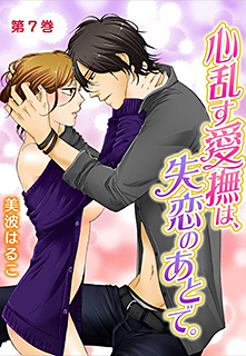心乱す愛撫は、失恋のあとで。 第7巻