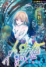 えろ◆めるへん 人魚姫 第7巻