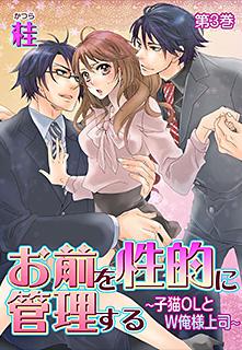 お前を性的に管理する〜子猫OLとW俺様上司〜 第3巻
