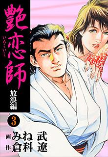 艶恋師 放浪編 第3巻