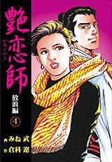 艶恋師 放浪編 第4巻