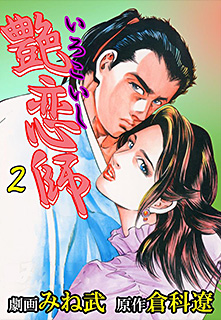 艶恋師 第2巻