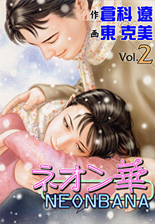 ネオン華 第2巻