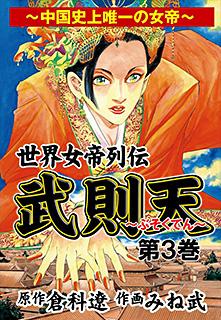 武則天 世界女帝列伝 第3巻