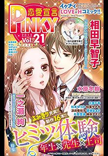 恋愛宣言PINKY_vol21
