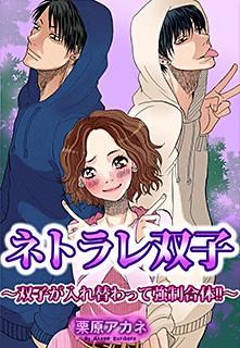 ネトラレ双子兄弟〜双子が入れ替わって強制合体!!〜