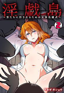 淫戯島〜男たちに汚されるための女体化儀式〜 第2巻