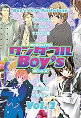 ワンダフルBoy's Vol.02