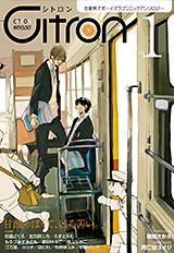 〜恋愛男子ボーイズラブコミックアンソロジー〜Citron VOL.1
