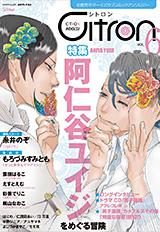 〜恋愛男子ボーイズラブコミックアンソロジー〜Citron VOL.6