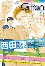 〜恋愛男子ボーイズラブコミックアンソロジー〜Citron VOL.9