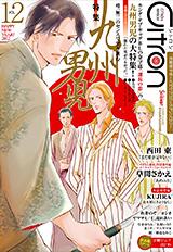 〜恋愛男子ボーイズラブコミックアンソロジー〜Citron VOL.12