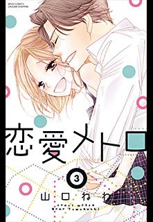 恋愛メトロ 第3巻
