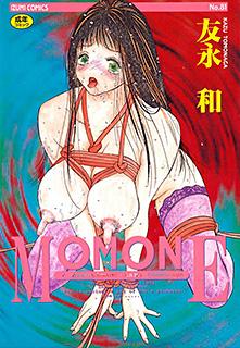 MOMONE 第1巻