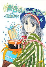 銀色のハーモニー(4)