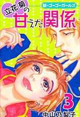 立花菊の甘えた関係(3)