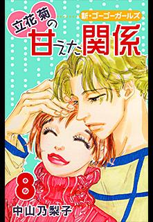 立花菊の甘えた関係(8)