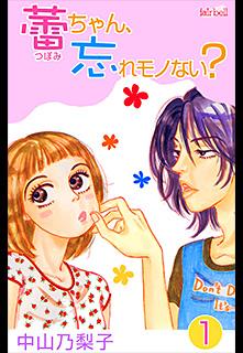 蕾ちゃん、忘れモノない?(1)