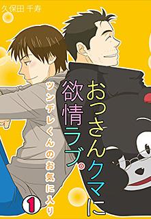 おっさんクマに欲情ラブ。〜ツンデレくんのお気に入り〜 第1巻