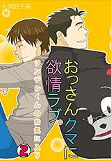 おっさんクマに欲情ラブ。〜ツンデレくんのお気に入り〜 第2巻