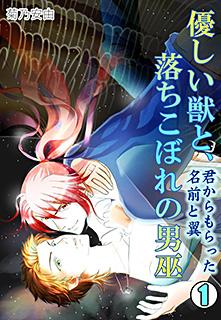 優しい獣と、 落ちこぼれの男巫〜君からもらった名前と翼〜 第1巻