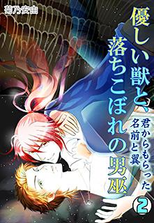 優しい獣と、 落ちこぼれの男巫〜君からもらった名前と翼〜 第2巻