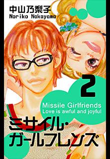 ミサイル・ガールフレンズ(2)