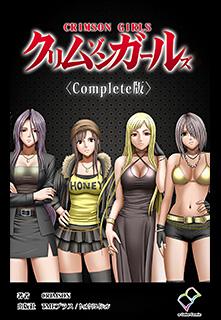クリムゾンガールズ Complete版 [フルカラー版]
