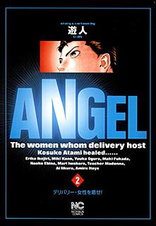 ANGEL 第2巻