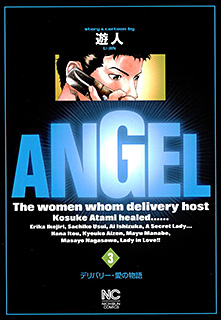 ANGEL 第3巻