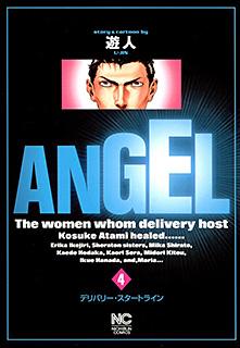 ANGEL 第4巻
