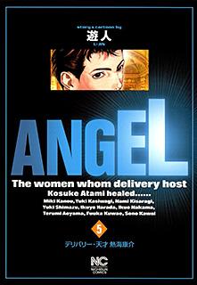 ANGEL 第5巻