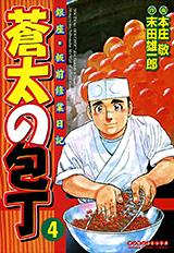 蒼太の包丁 第4巻