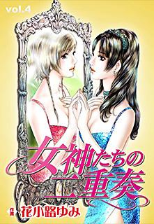 女神たちの二重奏 第4巻