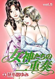 女神たちの二重奏 第5巻