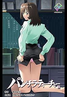 パンチラティーチャー 第4巻 [フルカラー版]