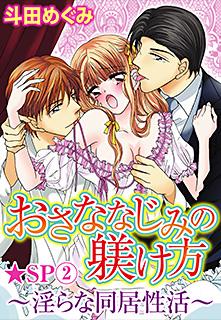 おさななじみの躾け方〜淫らな同居性活〜★SP 第2巻
