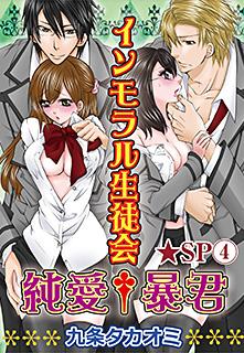 純愛†暴君 インモラル生徒会★SP 第4巻