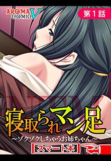 寝取られマン足 〜ゾクゾクしちゃうお姉ちゃん〜 (スマート本) 第1話