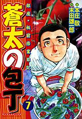 蒼太の包丁 第7巻