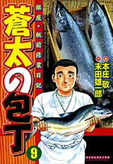 蒼太の包丁 第9巻
