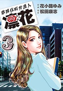 歌舞伎町弁護人 凜花 第3巻