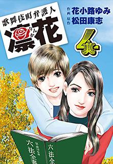 歌舞伎町弁護人 凜花 第4巻