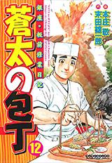 蒼太の包丁 第12巻